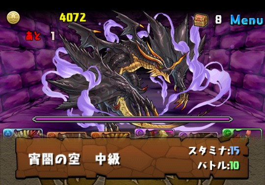 【闇の天空龍(回復無し)】宵闇の空 中級ダンジョンのモンスター情報