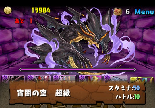 【闇の天空龍(回復無し)】宵闇の空 超級ダンジョンのモンスター情報