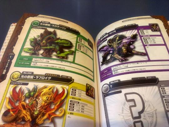 パズル&ドラゴンズ モンスター図鑑 歴龍シリーズ