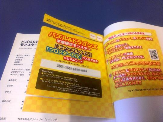 『パズル&ドラゴンズ モンスター図鑑』 袋とじ開封
