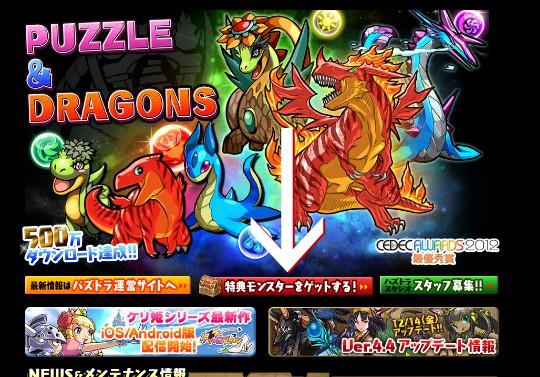 『パズル&ドラゴンズ モンスター図鑑』 サイトへ移動