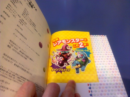 『パズル&ドラゴンズ モンスター図鑑』特典モンスターのシリアル入力方法