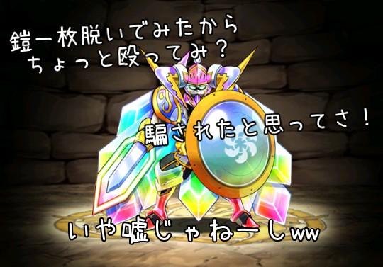 あの『虹の番人超級』の難易度が下がる!防御力が半分になって虹の番人が手に入れやすくなった!