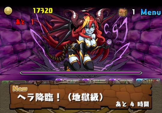 【ヘラ降臨】暗黒の女神 地獄級ダンジョンのモンスター情報