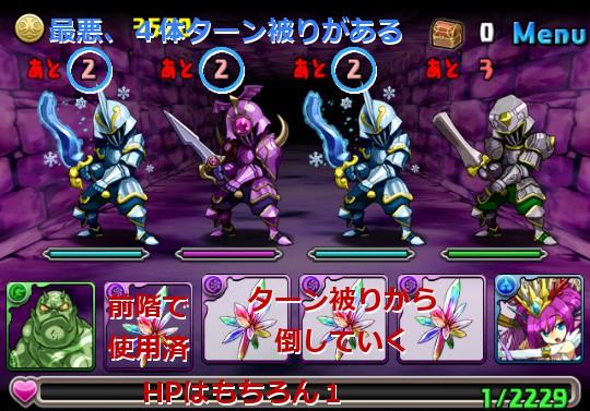 【補足】レインボークリスタル4体を使ってヘラ降臨を攻略する方法!