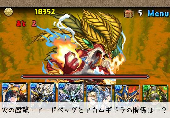 『炎の歴龍』の開始が告知!火の歴龍・アードベッグとアカムギドラの関係は?