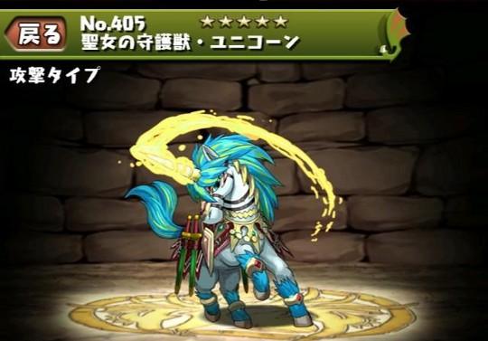聖女の守護獣・ユニコーンのステータス 光の天空龍ダンジョンで入手のモンスター