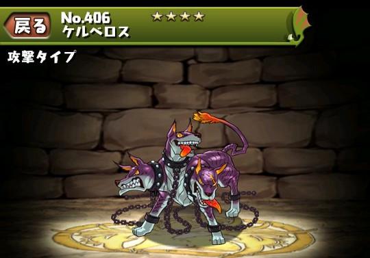 ケルベロスのステータス 闇の天空龍ダンジョンで入手のモンスター