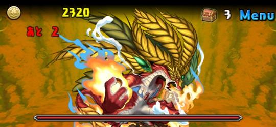 【炎の歴龍(3色限定)】紅の孤島 中級 ボス 火の歴龍・アードベッグ