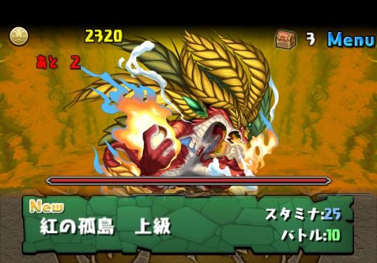 【炎の歴龍(3色限定)】紅の孤島 上級ダンジョンの攻略&モンスター情報