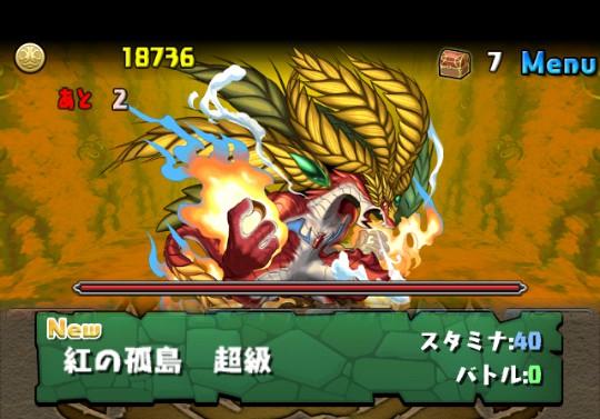 【炎の歴龍】超級ダンジョンの攻略&モンスター情報