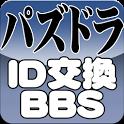 パズドラID交換BBS
