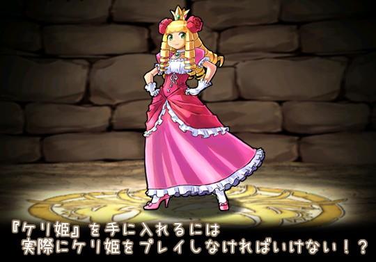 『ケリ姫』を手に入れるには実際にケリ姫をプレイしなければいけない!?ケリ姫スイーツコラボ