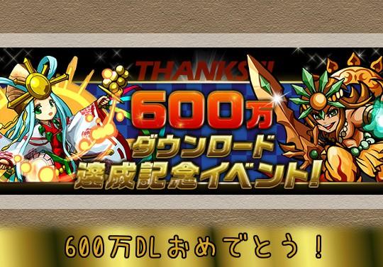 600万DL記念イベントが1/11より開催!パズドラの勢いが止まらない!