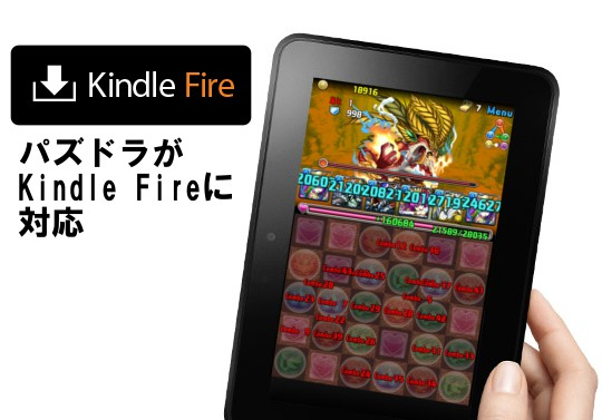 パズドラが『Kindle Fire』に対応!今始めるとチョキゴルがもらえる!