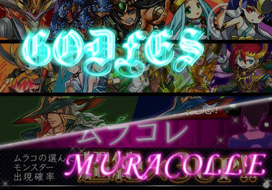 600万DLのゴッドフェスはムラコレと重なり3シリーズの神が超絶×3!!