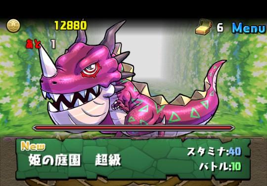 【ケリ姫コラボ(テクニカル)】姫の庭園 超級ダンジョンの攻略&モンスター情報