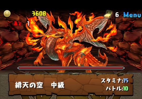 【炎の天空龍(回復なし)】緋天の空 中級ダンジョンの攻略&ダンジョン情報