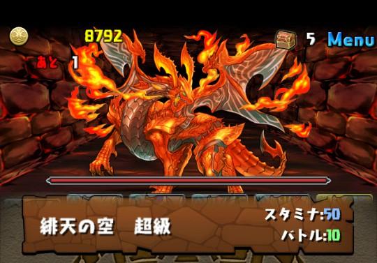 【炎の天空龍(回復なし)】緋天の空 超級ダンジョンの攻略&ダンジョン情報