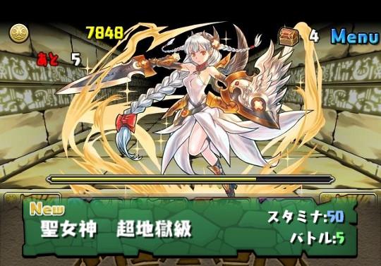 【女神降臨!(テクニカル)】聖女神 超地獄級ダンジョンの攻略&ダンジョン情報