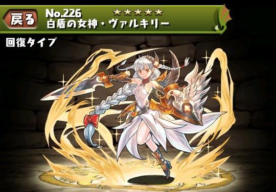 白盾の女神・ヴァルキリーのステータス 『女神降臨!』ダンジョンで入手のモンスター