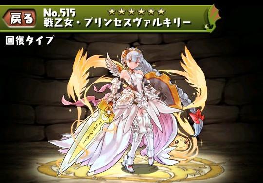 戦乙女・プリンセスヴァルキリーのステータス 『女神降臨!』ダンジョンで入手のモンスター