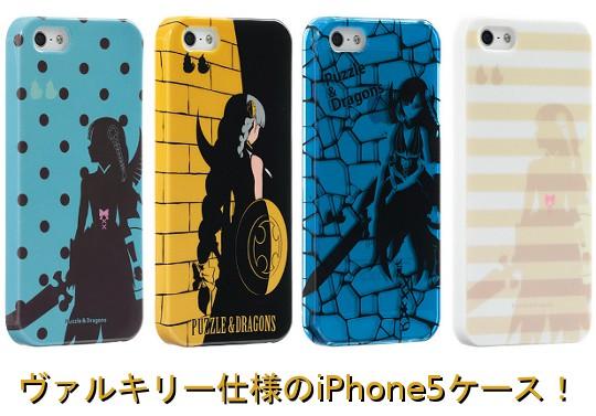 ヴァルキリー仕様のiPhone5ケースが登場!カッコかわええー!!