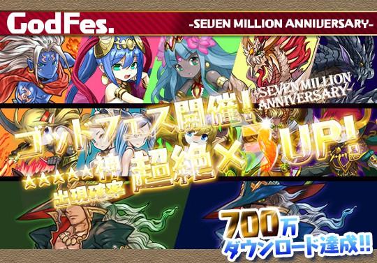 700万DLのゴッドフェスが来る!インド神・北欧神の人気シリーズが超絶×3!!