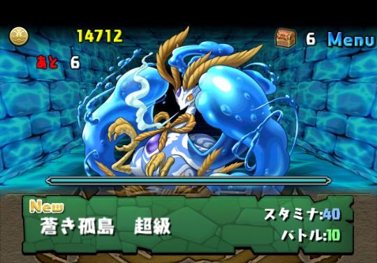 【水の歴龍(3色限定)】蒼き孤島 超級ダンジョンの攻略&モンスター情報
