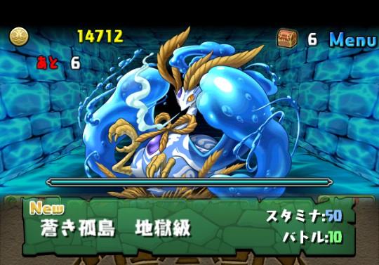 【水の歴龍(3色限定)】蒼き孤島 地獄級ダンジョンの攻略&モンスター情報