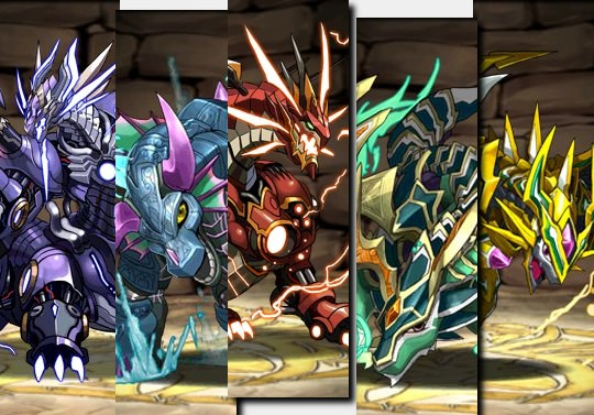 機械龍シリーズが復活!ドラゴン不足のユーザー待望の復刻ダンジョン