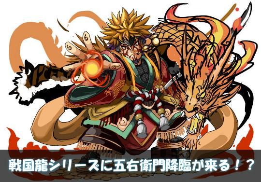 戦国龍シリーズに五右衛門降臨が来る!?続・『戦国シリーズ』情報!