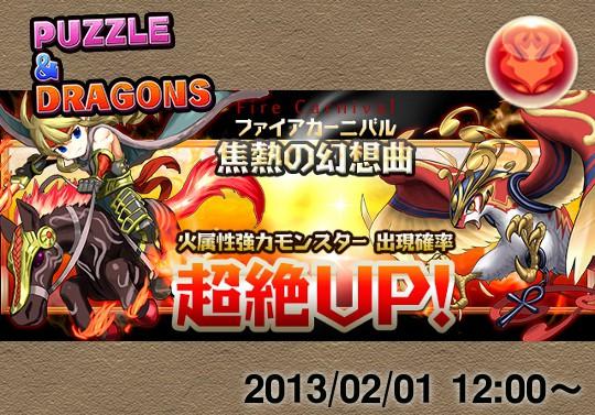 新レアガチャイベント『焦熱の幻想曲』が2月1日12時から開催!来るかファイアカーニバル!!