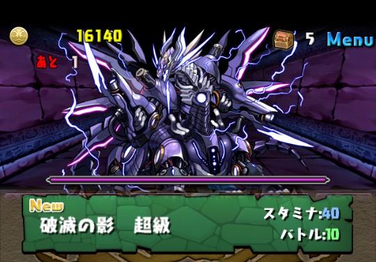 【滅びの機械龍(テクニカル)】破滅の影 超級ダンジョンの攻略&モンスター情報