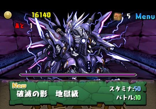 【滅びの機械龍(テクニカル)】破滅の影 地獄級ダンジョンの攻略&モンスター情報