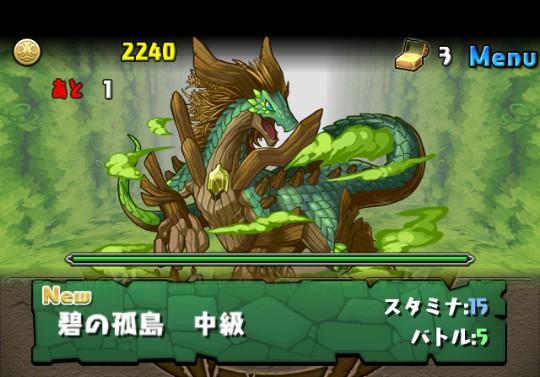 【木の歴龍(3色限定)】碧の孤島 中級ダンジョンの攻略&モンスター情報
