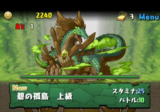 【木の歴龍(3色限定)】碧の孤島 上級ダンジョンの攻略&モンスター情報