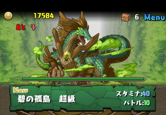 【木の歴龍(3色限定)】碧の孤島 超級ダンジョンの攻略&モンスター情報
