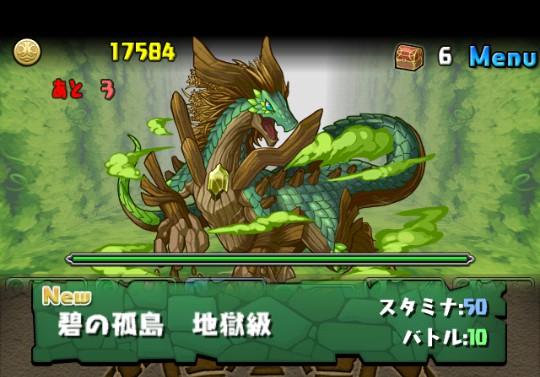 【木の歴龍(3色限定)】碧の孤島 地獄級ダンジョンの攻略&モンスター情報