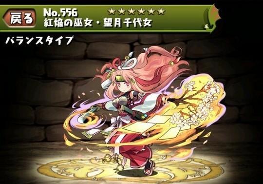 紅焔の巫女・望月千代女のステータス