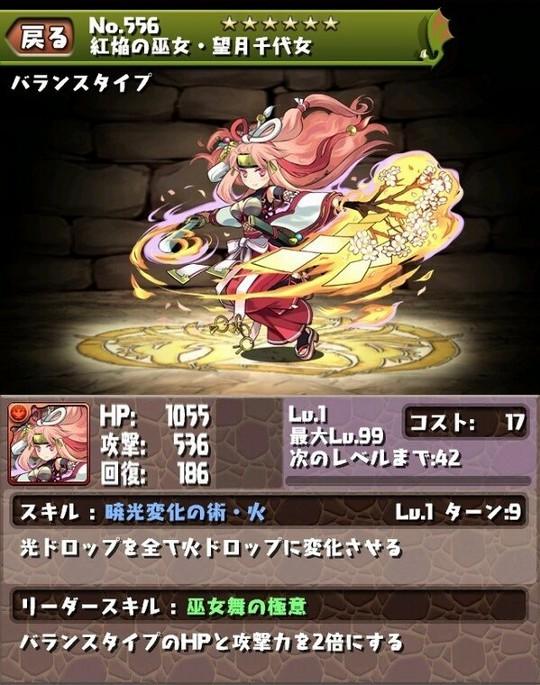 紅焔の巫女・望月千代女のスキル&ステータス