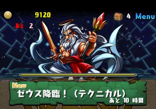 【ゼウス降臨!(テクニカル)】全能神 超地獄級ダンジョンの攻略&モンスター情報