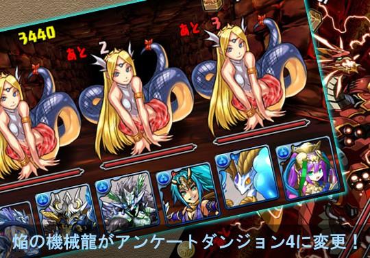 朗報?悲報?18日からの「焔の機械龍」が「アンケートダンジョン4」に変更!