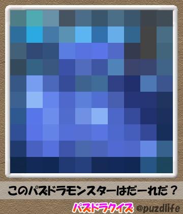 パズドラモザイククイズ Q3