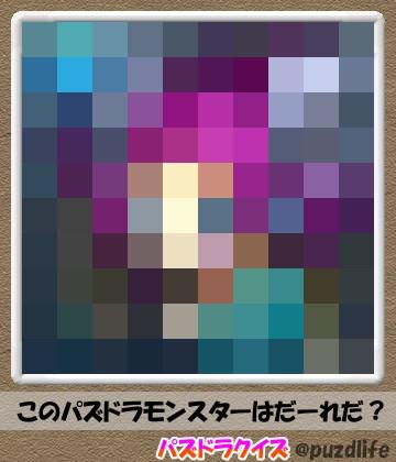 パズドラモザイククイズ2 第一問