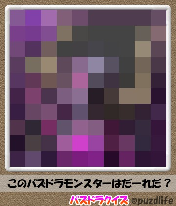 パズドラモザイククイズ2 第二問