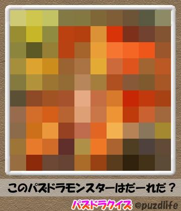 パズドラモザイククイズ2 第三問