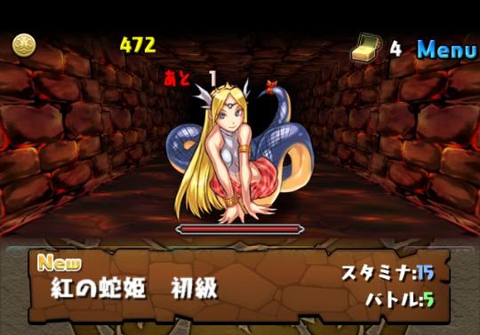 【アンケートダンジョン4】紅の蛇姫 初級ダンジョンの攻略&モンスター情報