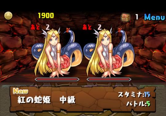 【アンケートダンジョン4】紅の蛇姫 中級ダンジョンの攻略&モンスター情報