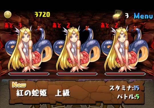 【アンケートダンジョン4】紅の蛇姫 上級ダンジョンの攻略&モンスター情報